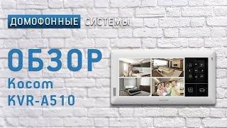 Обзор видеодомофона Kocom KVR-A510(, 2012-05-30T13:10:59.000Z)