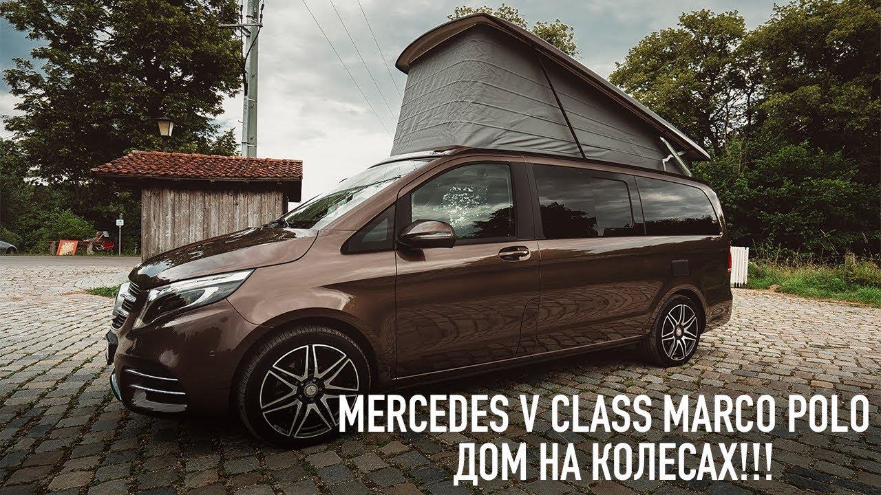Mercedes-Benz V Class Marco Polo - ДОМ НА КОЛЕСАХ!!!