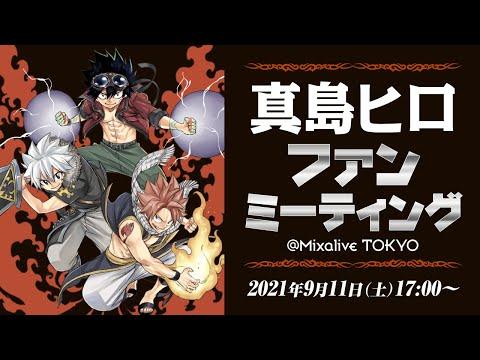 【オンラインサイン会&重大発表】真島ヒロ ファンミーティング@Mixalive TOKYO
