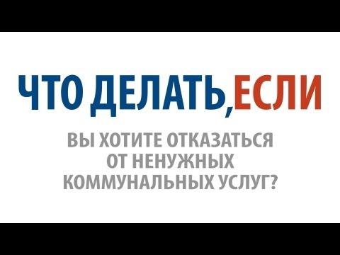 видео: Как отказаться от ненужных коммунальных услуг?