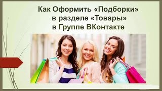 прикрепляем к посту 1000 товаров! Как сделать пост ВКонтакте с товарами