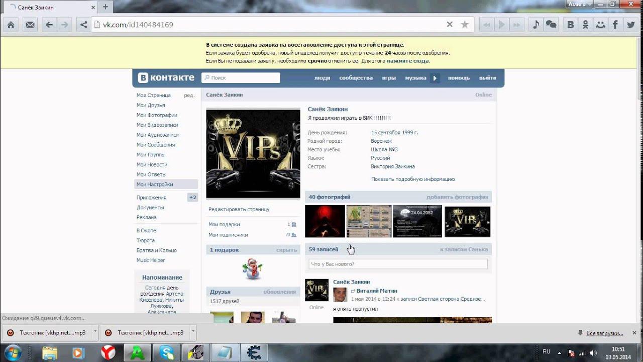 Программу для накрутки голосов в вконтакте архивом