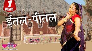 राजस्थानी इतिहास का सबसे धांसू गीत अब Full HD में |