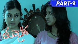 Tummeda Full Movie Part 9 || Raja, Varsha, Akshaya