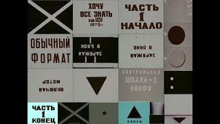 Очередной стрим  USSR-Classic-Rus-TV 20 августа.Что было по краям киноплёнки?