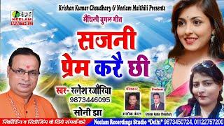मैथिली गीत || सजनी प्रेम करै छी || Ratnesh Rajoriya, Soni Jha || Sajni Prem Karai Chhi || Neelam