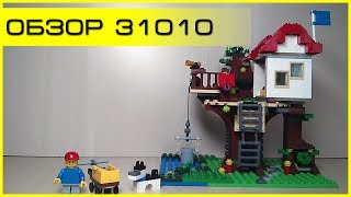 Обзор: LEGO Creator 31010 Tree House (Домик на дереве)