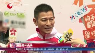 """刘德华:""""欠""""你们的演唱会一定还【东方卫视官方HD】"""