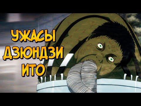 Ходячие Рыбы и Люди-Мутанты из аниме и манги Рыба Дзюндзи Ито