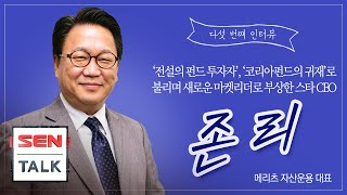 [서울경제TV]SEN 토크_5회_존리 대표 편 20180131_센토크