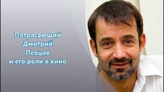 Потрясающий Дмитрий Певцов и его роли в кино
