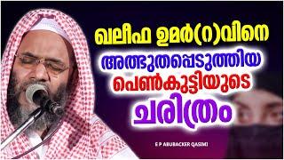 ഉമർ(റ) വിനെ ഞെട്ടിച്ച പെണ്കുട്ടി..| Islamic Speech In Malayalam | E P Abubacker Al Qasimi Speeches