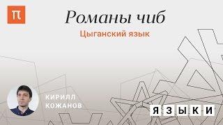 Цыганский язык - Кирилл Кожанов