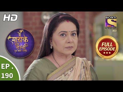 Main Maayke Chali Jaaungi Tum Dekhte Rahiyo - Ep 190 -  Episode - 10th June 2019