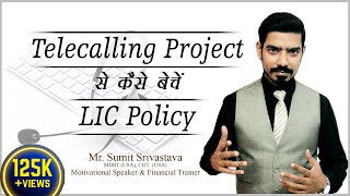 How to Sell Life Insurance from Telecalling Project || MDRT from Telecalling - By Sumit Srivastava