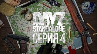 DayZ Standalone #4 - Первый контакт