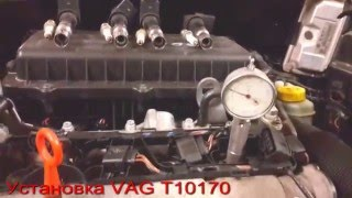 Установка VAG T10170