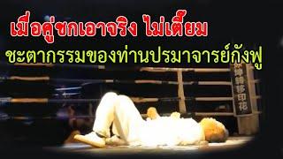กังฟู เยาะเย้ยมวยไทย ก่อนหลับ  (ท้าวกาดำ พากย์ไทย+อีสาน)