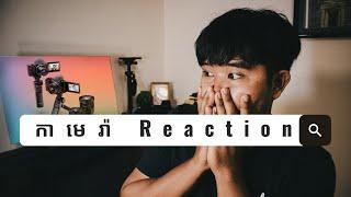 កាមេរ៉ា Reaction Sony ZV E10