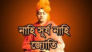Nahi Surjo Nahi Jyoti/ Devotional Song