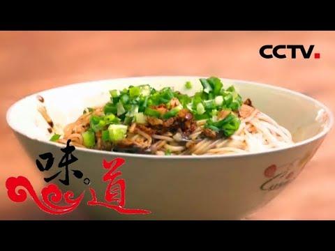 《味道》 20171228 味自田园来(四) | CCTV美食