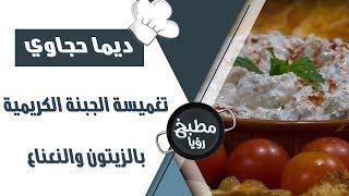 تغميسة الجبنة الكريمية بالزيتون والنعناع - ديما حجاوي