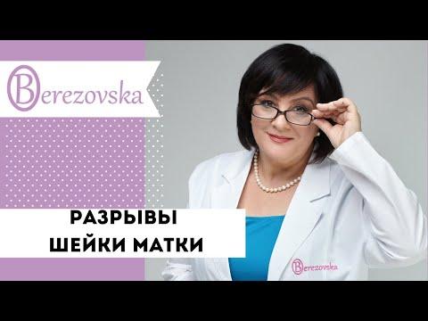 Разрывы шейки матки и следующие беременности - Др. Елена Березовская