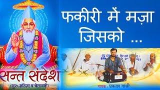 ✓ फकीरी में मज़ा जिसको अमीरी क्या बिचारी है ! Prakash Gandhi - 2015 -  Audio !  Chetavani Bhajan