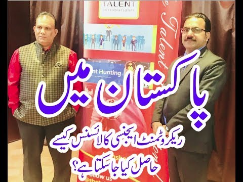 How to get Recruitment agency Licence in Pakistan