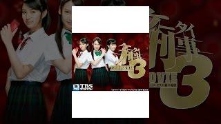 映画「ケータイ刑事 THE MOVIE3 モーニング娘。救出大作戦!~パンドラの箱の秘密」