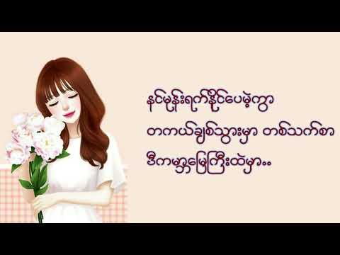 တစ္ဦးတည္းေသာဣတိၳယ - သားငယ္ (Myanmar lyrics)