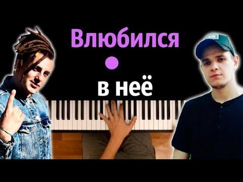 Deesmi, Onlife - Влюбился в неё ● караоке   PIANO_KARAOKE ● ᴴᴰ + НОТЫ & MIDI