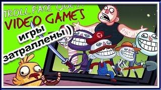 Троллфейс прохождение и фэйлы! Troll Face quest video games walkthrouth. Как пройти троллфейс.