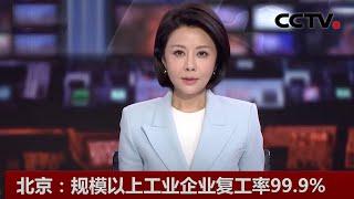 [中国新闻] 北京:规模以上工业企业复工率99.9% | 新冠肺炎疫情报道