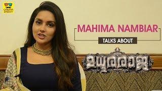 Mahima Nambiar Talks About Madhuraraja   Mammootty   Vysakh   Uday Krishna