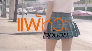 แพ้หวะ - โจอี้บอย [Official Lyrics Video]