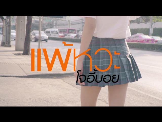 แพ้หวะ - โจอี้บอย [Official Lyrics Video] #1