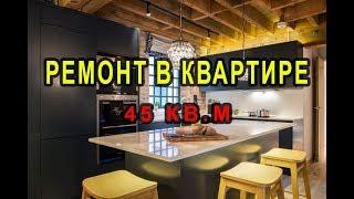 Ремонт двухкомнатной квартиры. Дизайн двухкомнатной квартиры 40кв в Санкт-Петербург.