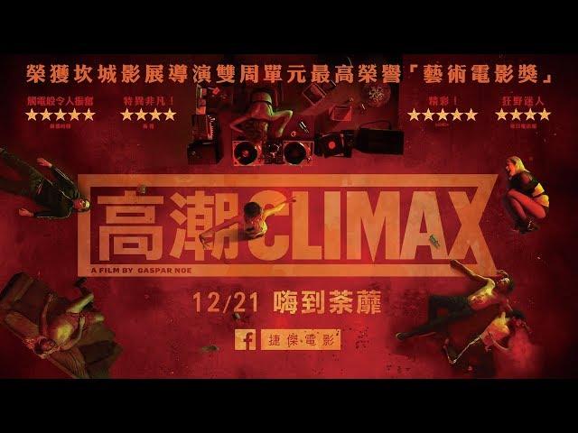 《高潮》中文版正式預告|12/21 嗨到荼蘼