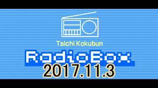 2017.11.3(金) 国分太一 Radio Box.