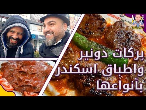 بركات دونير الشهير ملك الشاورما التركيه وطبق الاسكندر الشهي | Bereket Döner | المطاعم في اسطنبول #77