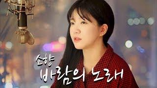 [Cover] 바람의 노래 - 소향 (원곡 조용필, 고백부부 OST) ㅣ버블디아