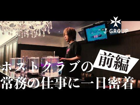 【J-GROUPホストグループの常務に密着 前編【ホ◯トTV風】