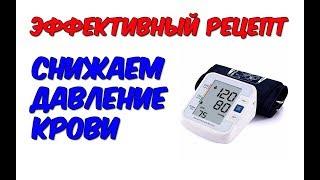 Гипертония. Снижаем давление крови. Как нормализовать давление.