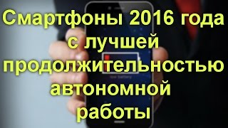 видео Лучшие смартфоны Philips Xenium 2016 года