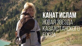 Канат Ислам совместно с Бахыт Алтаем в новом клипе. А так же новая звезда казахстанского бокса 2019.