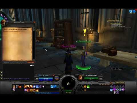 Задание за покупку Пропуска в Темный портал, повышающий уровень одного персонажа до 58-го.