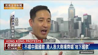 【民視全球新聞】願榮光歸香港 港地下國歌爆紅 2019.09.15