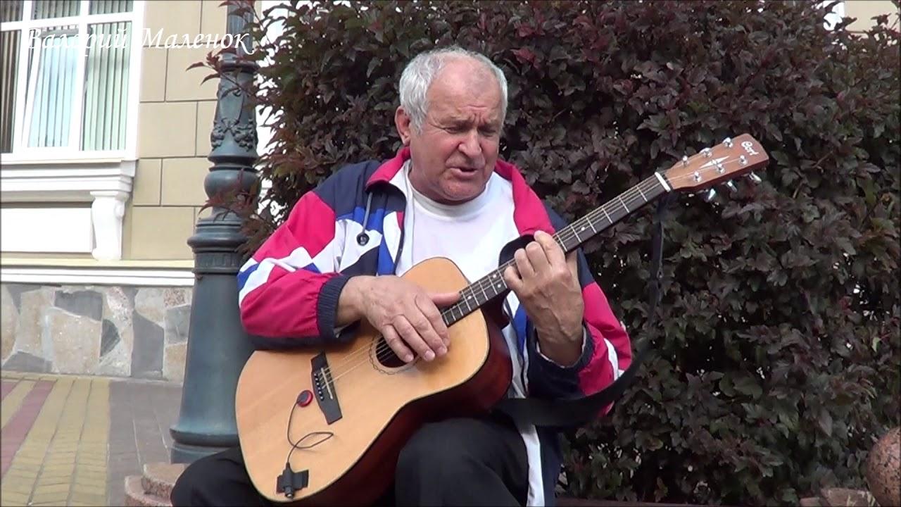 ПОЦЕЛУЙ МЕНЯ УДАЧА!!! под гитару от дяди ВАНИ! КЛАСС! #ВалерийМаленок