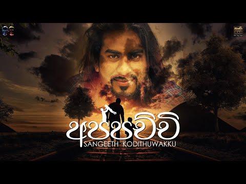 අප්පච්චි (Appachchi) - Sangeeth Kodithuwakku Official Video (2021)